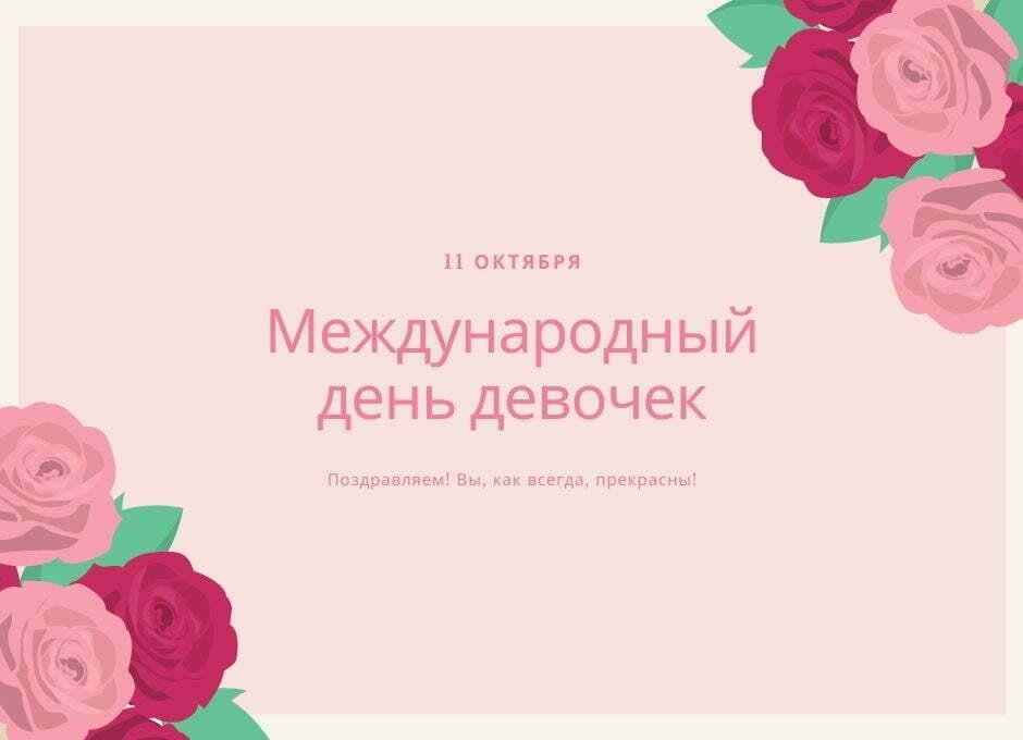 Открытка на международный день девочек 11 октября