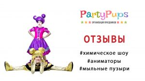Party Pups отзывы cover