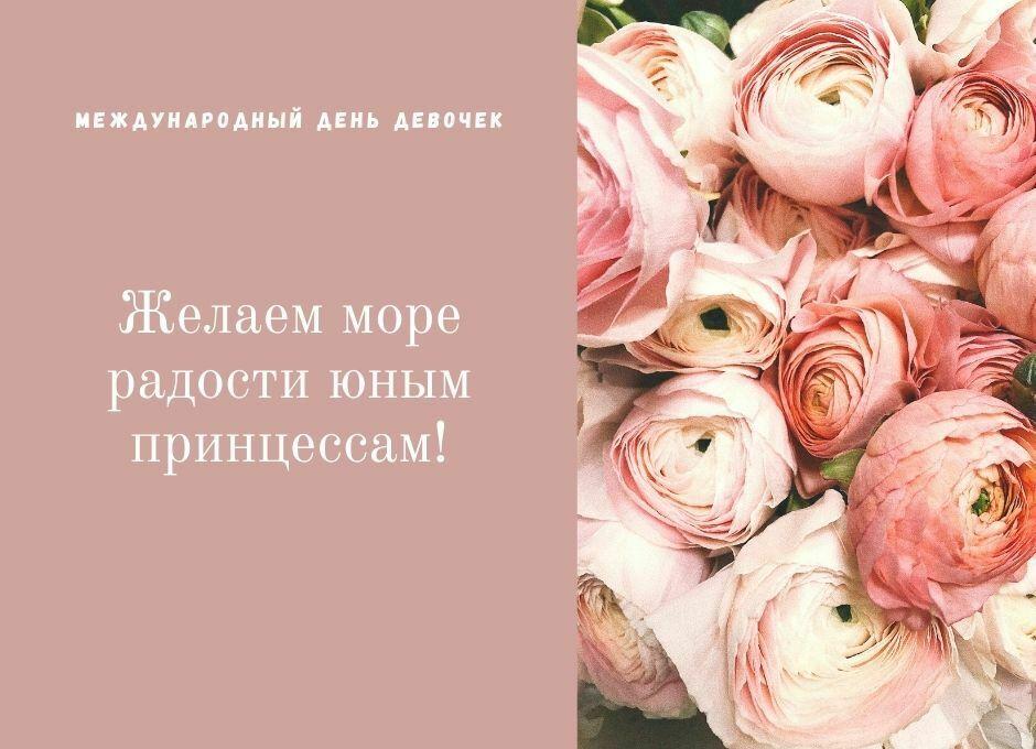 Международный день девочек открытка
