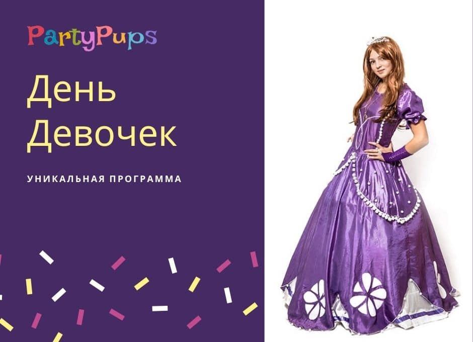Международный день девочек - Party Pups