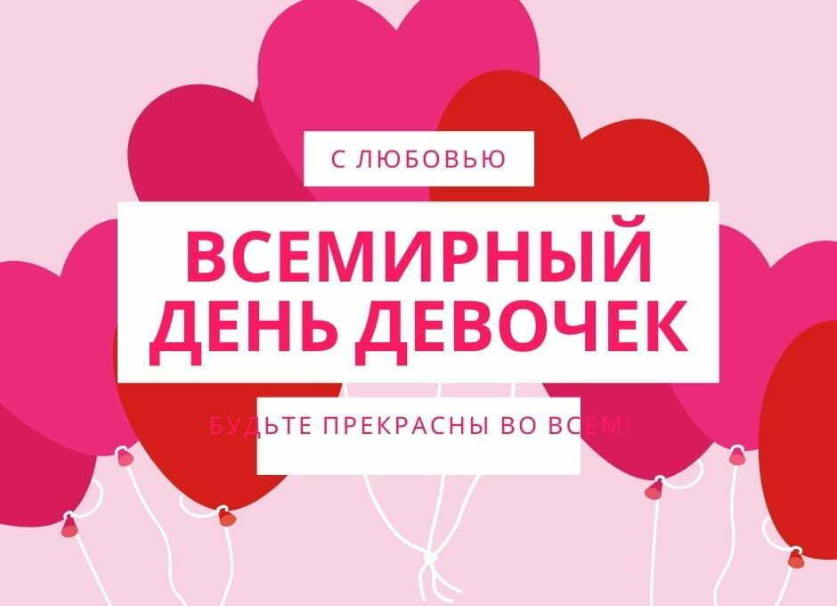 Всемирный день девочек открытка с воздушными шариками